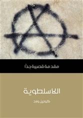 تحميل كتاب اللاسلطوية: مقدمة قصيرة جدا لـِ: كولين وارد