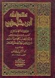 مقدمة ابن خلدون – المجلد الأول