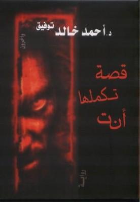 تحميل كتاب قصة تكملها انت لـِ: احمد خالد توفيق