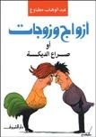 تحميل كتاب أزواج وزوجات أو صراع الديكة لـِ: عبد الوهاب مطاوع
