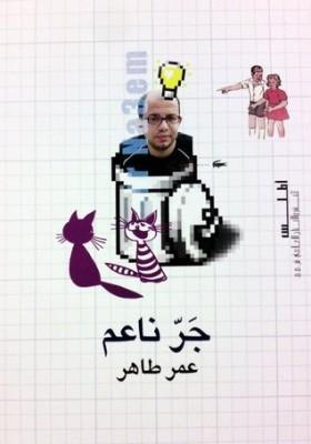 تحميل كتاب جر ناعم لـِ: عمر طاهر