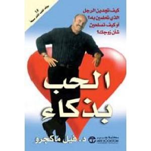 تحميل كتاب الحب بذكاء لـِ: فيليب ماكجرو