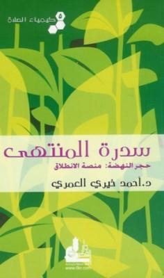 تحميل كتاب سدرة المنتهى  كيمياء الصلاة #5 لـِ: احمد خيري العمري