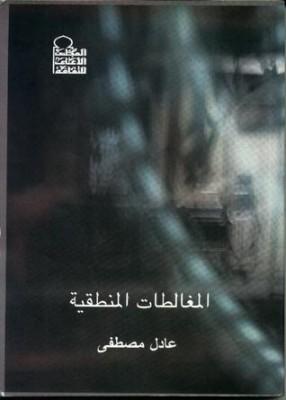 تحميل كتاب المغالطات المنطقية لـِ: عادل مصطفى