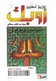 تحميل كتاب زوبك: الكلب الملتجي في ظل العربة لـِ: عزيز نيسين