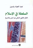السلطة في الإسلام: العقل الفقهي السلفي بين النص والتاريخ