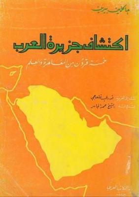 اكتشاف جزيرة العرب