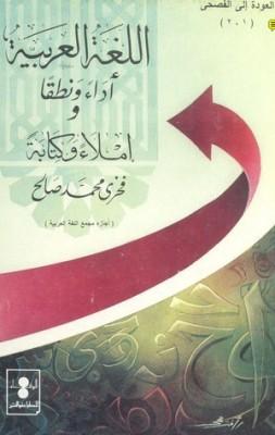 تحميل كتاب اللغة العربية أداء ونطقا وإملاء وكتابة لـِ: فخري محمد صالح