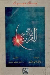 أعادة قراءة القرآن