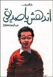 تحميل كتاب اندهش يا صديقي لـِ: عبد الوهاب مطاوع