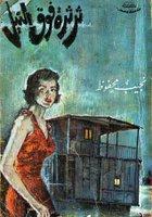 تحميل كتاب ثرثرة فوق النيل لـِ: نجيب محفوظ