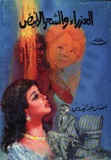 تحميل كتاب العذراء والشعر الأبيض لـِ: إحسان عبد القدوس