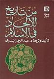 تحميل كتاب من تاريخ الإلحاد في الإسلام لـِ: عبد الرحمن بدوي