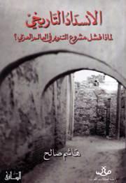 الانسداد التاريخي: لماذا فشل مشروع التنوير في العالم العربي؟