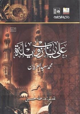 تحميل كتاب على باب زويلة لـِ: محمد سعيد العريان