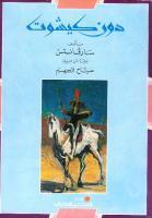 تحميل كتاب دون كيشوت لـِ: ثربانتس