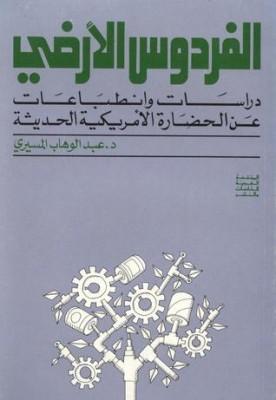 تحميل كتاب الفردوس الأرضي: دراسات وانطباعات عن الحضارة الأمريكية الحديثة لـِ: عبد الوهاب المسيري