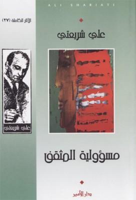 تحميل كتاب مسؤولية المثقف لـِ: علي شريعتي
