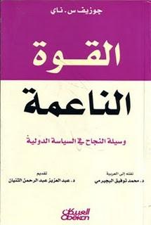 تحميل كتاب القوة الناعمة: وسيلة النجاح في السياسة الدولية لـِ: جوزيف س. ناي