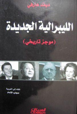 تحميل كتاب الليبرالية الجديدة  موجز تاريخي لـِ: ديفد هارفي