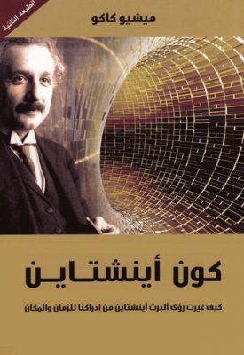 تحميل كتاب كون أينشتاين: كيف غيرت رؤى أينشتاين من ادراكنا للزمان والمكان لـِ: ميشيو كاكو