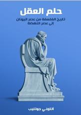 حلم العقل: تاريخ الفلسفة من عصر اليونان إلى عصر النهضة