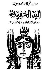 تحميل كتاب اليد الخفية: دراسة في الحركات اليهودية الهدامة والسرية لـِ: عبد الوهاب المسيري