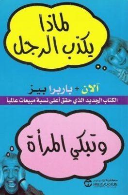 تحميل كتاب لماذا يكذب الرجل وتبكي المرأة للمؤلف: آلان