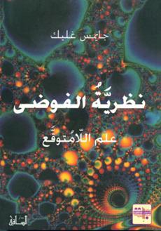 نظرية الفوضى – علم اللامتوقع
