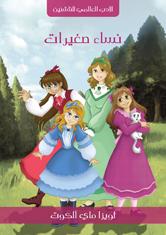 تحميل كتاب نساء صغيرات لـِ: لويزا ماي ألكوت