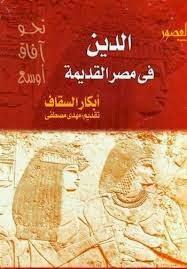 الدين في مصر والعصور القديمة