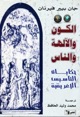 الكون والآلهة والناس: حكايات التأسيس الاغريقية