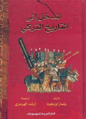المدخل إلى التاريخ التركي