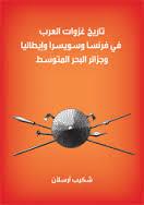 تاريخ غزوات العرب في فرنسا و سويسرا و أيطاليا و جزر البحر المتوسط