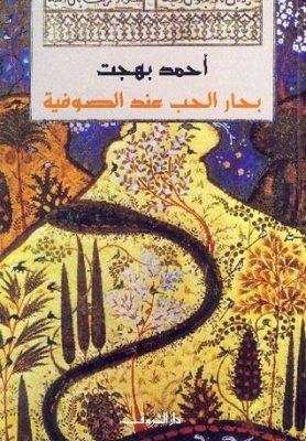 بحار الحب عند الصوفية
