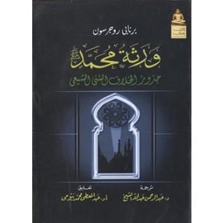 ورثة محمد جذور الخلاف السني الشيعي