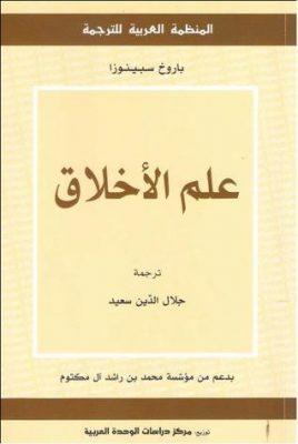 تحميل كتاب علم الأخلاق لـِ: باروخ سبينوزا