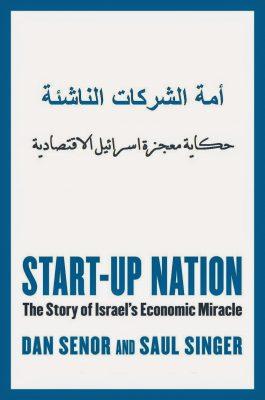 أمة الشركات الناشئة: حكاية معجزة إسرائيل الإقتصادية