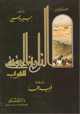 مدينة إيزيس؛ التاريخ الحقيقي للعرب