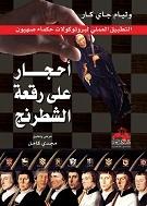 تحميل كتاب أحجار على رقعة الشطرنج: التطبيق العملي لبروتوكولات حكماء صهيون لـِ: وليم جاي كار