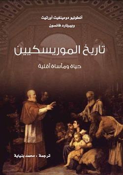 تحميل كتاب تاريخ الموريسكيين: حياة ومأساة أقلية لـِ: أنطونيو دومينغيث أورتيث