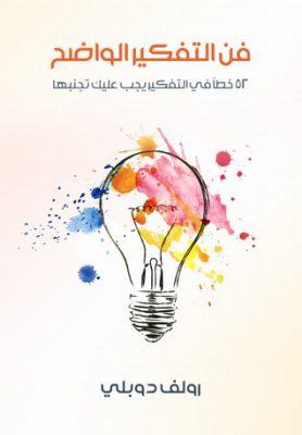 فن التفكير الواضح: ٥٢ خطأ في التفكير يجب عليك تجنبها