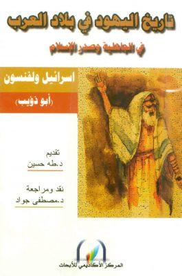تحميل كتاب تاريخ اليهود في بلاد العرب لـِ: إسرائيل ولفنسون