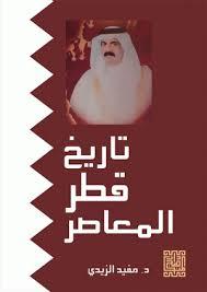 تاريخ قطر المعاصر